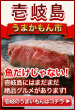 壱岐島 うまかも市 魚だけじゃない!壱岐島にはまだまだ絶品グルメがあります。 壱岐のうまいもんはこちら